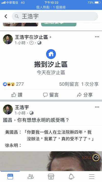 王浩宇臉書更改「現居汐止區」 葫蘆裡賣什麼藥…