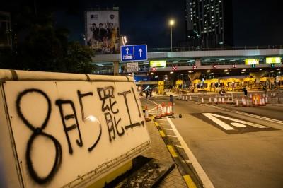 反送中》週一罷工、罷課、罷市 港府呼籲:緊守崗位!