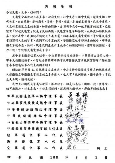 軍系6大社團送暖 宣示力挺韓國瑜