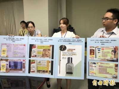 食藥化粧品違規廣告 北市上半年開罰近3000萬元