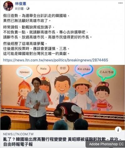 韓國瑜對民主唯一的貢獻是... 林俊憲告訴你