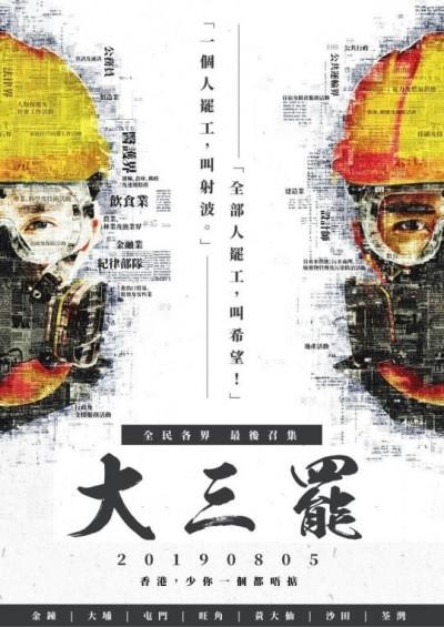 韓國瑜稱香港罷工為「動亂」 黃捷:台灣人民絕無法接受