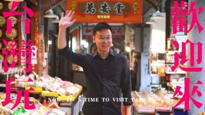 台灣現在最好玩!向國際推廣來台旅遊 林飛帆帶隊拍片
