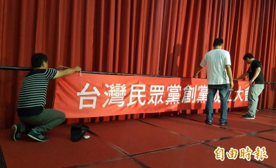 直擊台灣民眾黨創黨大會場內場外