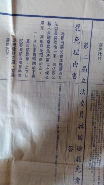 韓國瑜25年前被罷免公告曝光!答辯欄空白