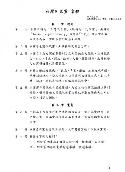台灣民眾黨簡稱「民眾黨」 強調以台灣為名、以民眾為本