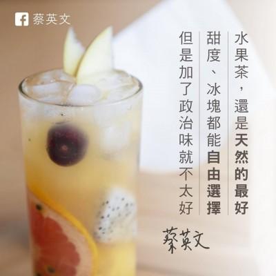 水果茶天然ㄟ最好! 蔡英文:甜度、冰塊都能自由選擇