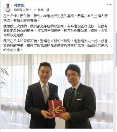 小泉進次郎宣布喜訊 林智堅跨海祝福揭露好交情