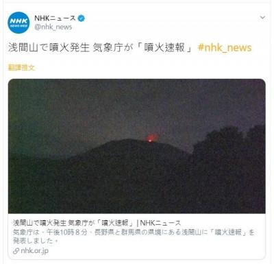 日本淺間山活火山噴發 輕井澤等4町村發布降灰預警