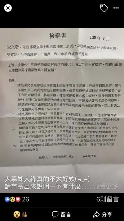 圖利「蕯巴卡瑪」?中市觀旅局長林筱淇:歡迎調查