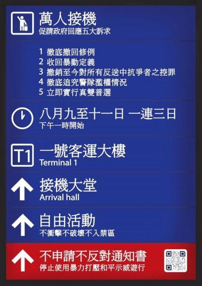 反送中》香港網友9日起「萬人接機」集會 警方:恐違法