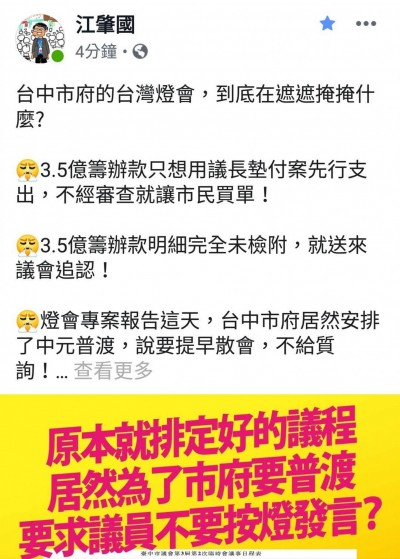 台灣燈會有什麼鬼?議員批市府:連中元普度都拿來擋監督