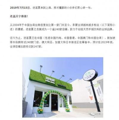 網友揚言抵制 迷客夏中國微信深夜急刪「中國台灣」文字