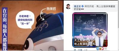 黃偉哲臉書PO「魚頭君」拜月老 歪樓扯出潘孟安這件事