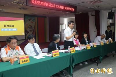 108課綱去中國化、性平教育疑慮 教育部長親自解釋
