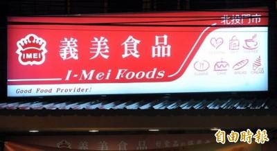 台灣爆多家「舔共茶」 王定宇:拜託義美快開手搖飲