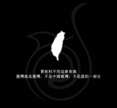 不怕抵制!茶飲店力挺「台灣就是台灣」 網友大讚