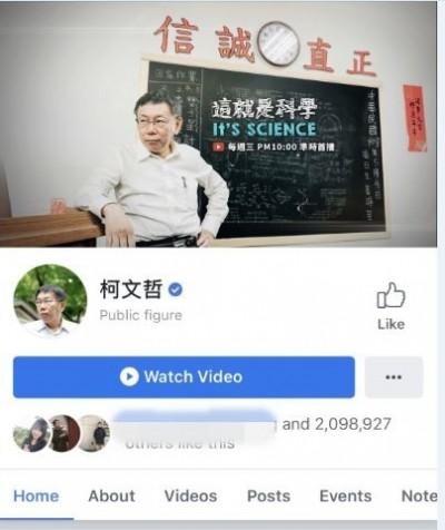 酸網友「1450」引發退讚潮 柯P臉書「掉粉」跌破210萬