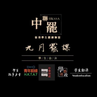 反送中》爭議未息 香港中學生醞釀9月罷課