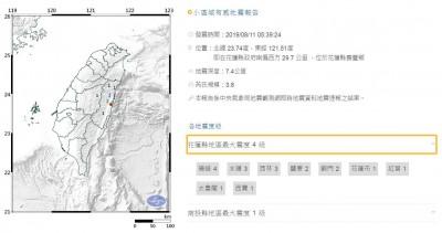 花蓮清晨半小時連3震  最大規模3.9、深度5公里