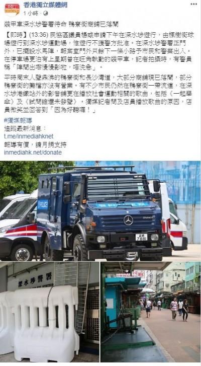 港警裝甲車戒備 民聚深水埗、店家播社運歌曲《一起舉傘》