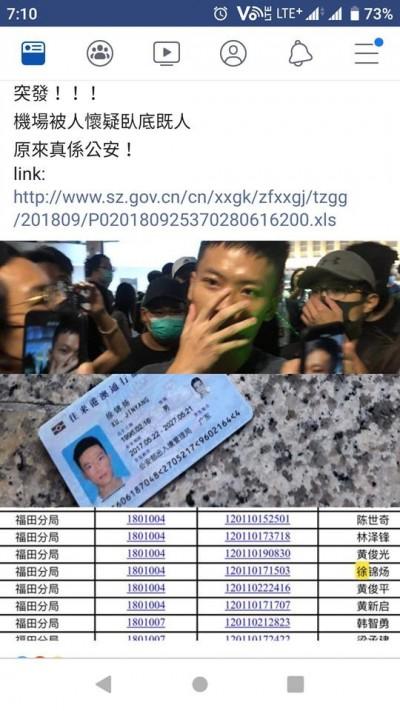反送中》又是無間道? 疑中國公安喬裝示威者遭識破