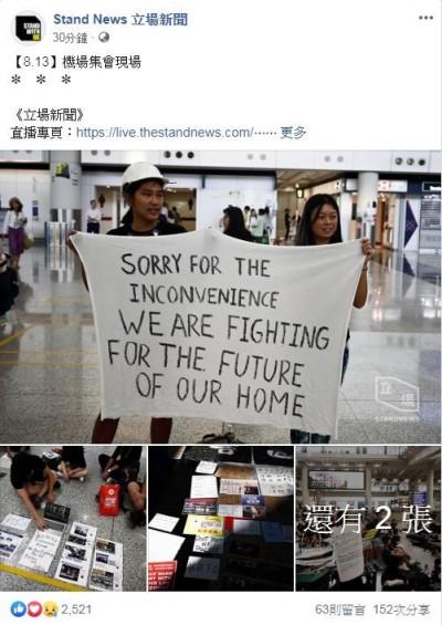 香港機場下午再集會!港民自製布條:抱歉造成不便...