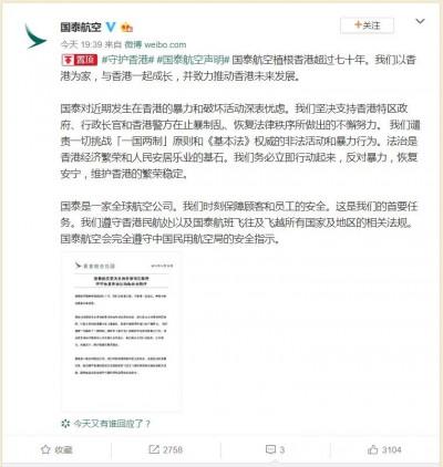 國泰航空微博發聲明:支持港府止暴制亂