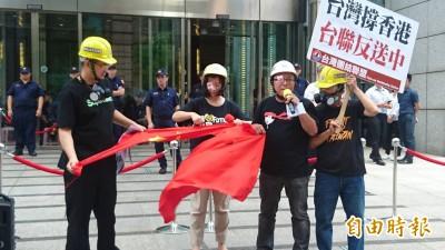 「反送中」升溫 台聯赴香港駐台辦事處撕五星旗