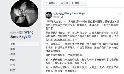 香港人毆打中國人? 王丹:中國製造鎮壓藉口