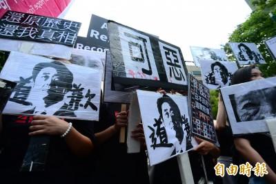 814慰安婦紀念日 群眾聚集日台交協抗議要求道歉