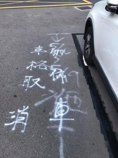 停車格突被取消  網友抱怨:被開單找誰討?