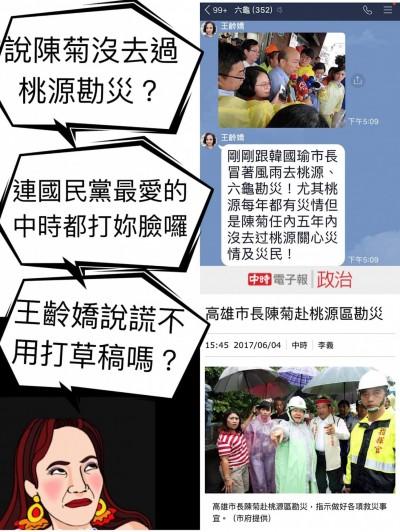 又被抹黑!邱議瑩對手不實控訴陳菊不關心原鄉