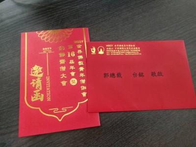 柯郭王明「桃園三結義」破局   郭台銘確定不出席