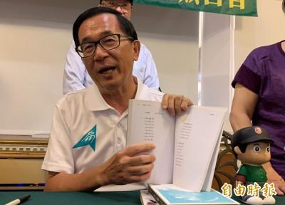 「一邊一國行動黨」成立大會 中監不同意陳水扁參加