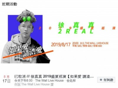 中國歌手挺港警取消來台演出! 場地方遺憾:趁機炒作政治