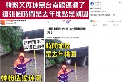 韓粉秀下限!稱台南淹水不見陳其邁 網揭假照片:一定要告