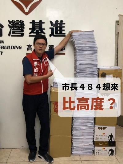 比公文高算啥 台灣基進:罷韓連署書堆得比人高