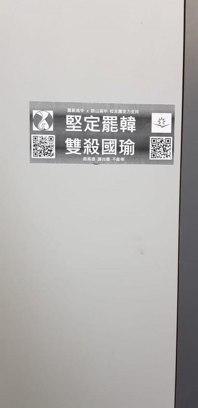 高捷廁所發現罷韓貼紙 兩高中澄清非學校立場