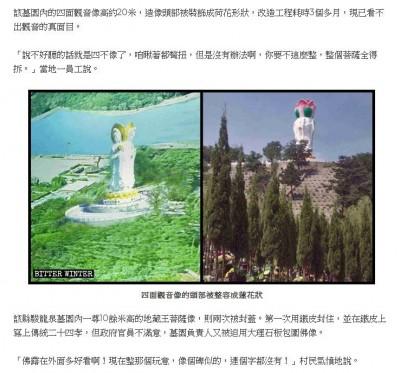 中國滅佛幾近瘋狂!墓園觀音像被迫「腦袋開花」