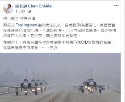 美售台F-16V 陳其邁:證明台灣在美國亞太戰略關鍵角色