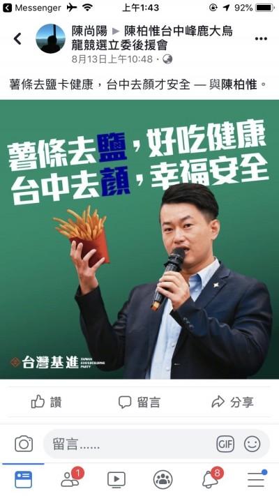 網友PO「薯條去盬」圖 陳柏惟感謝支持