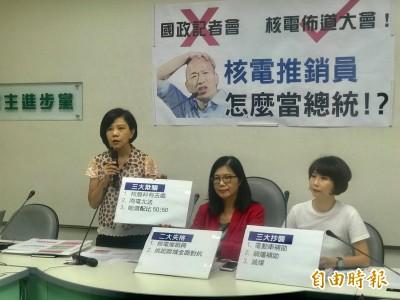 核四假議題?》韓國瑜提有條件重啟核四 綠營批「被核電綁架」
