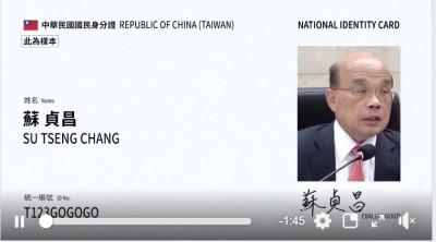 po影片介紹 蘇貞昌的新式身分證樣本曝光