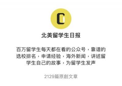 《北美留學生日報》被指為中國背書 宣揚愛國主義
