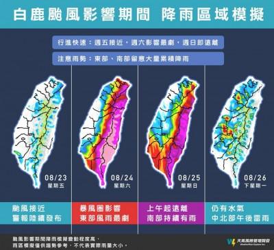 颱風白鹿逼近!一張圖看懂颱風來襲「全台降雨熱點」