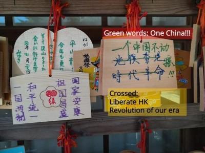 神社求「光復香港」遭改「一個中國」 日模特兒:不要破壞日本