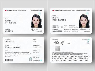 加註台灣!政院拍板明年10月換發新式身分證