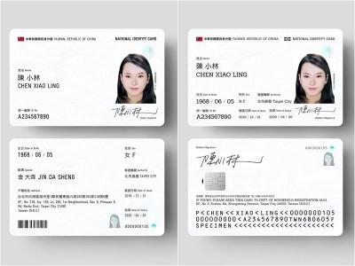 新版數位身分證明年上路 內政部:2023年3月完成全台換發