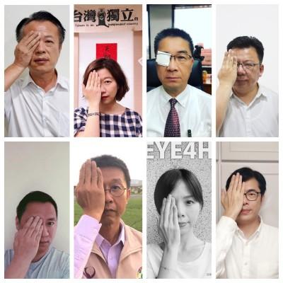 反送中》台灣重量級政壇人物一起「Eye4HK」
